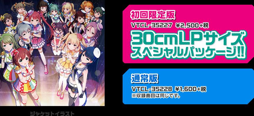 初回限定版:VTCL-35227 ¥2,500+税 30cmLPサイズスペシャルパッケージ!! 通常盤:VTCL-35228 ¥1,600+税 ※収録曲目は同じです。