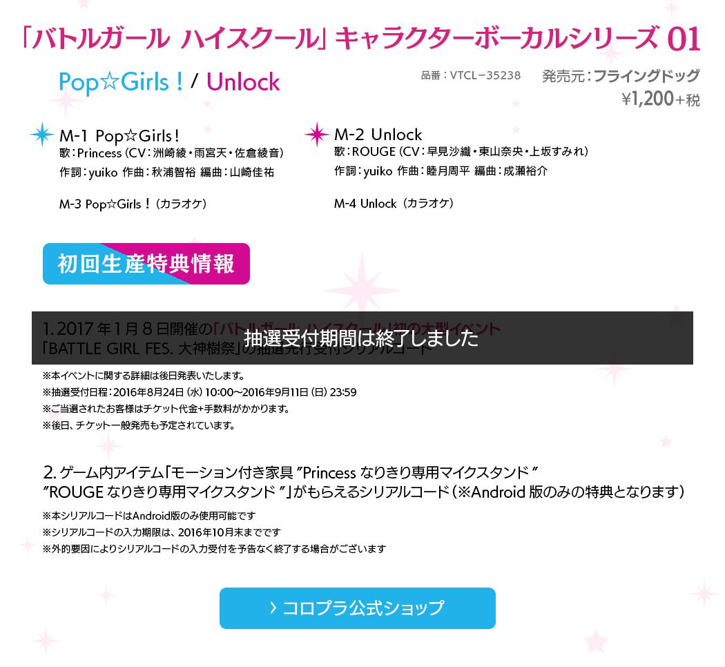 「バトルガール ハイスクール」キャラクターボーカルシリーズ 01