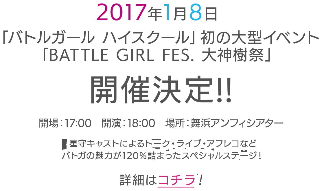 2017年1月8日 「バトルガール ハイスクール」初の大型イベント「BATTLE GIRL FES. 大神樹祭」開催決定!!