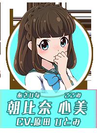 朝比奈 心美(CV.原田 ひとみ)