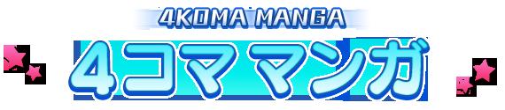 4コマ マンガ