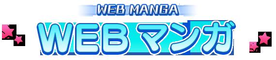 WEB マンガ