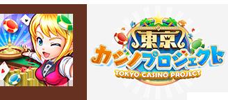 東京カジノプロジェクト