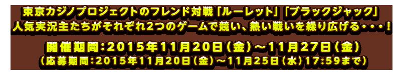 東京カジノプロジェクトのフレンド対戦「ルーレット」「ブラックジャック」人気実況主たちがそれぞれ2つのゲームで競い、熱い戦いを繰り広げる・・・!