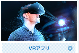 VRアプリ