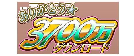 ありがとう★3700万ダウンロード