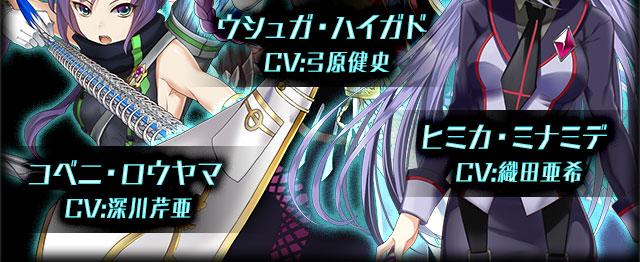 コベニ・ロウヤマ(CV:深川芹亜)、ヒミカ・ミナミデ(CV:織田亜希)