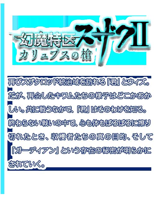 幻魔特区スザクⅡ 〜カリュプスの槍〜