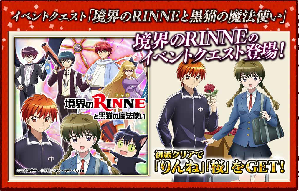 イベントクエスト「境界のRINNEと黒猫の魔法使い」初級クリアで「りんね」「桜」をGET!!