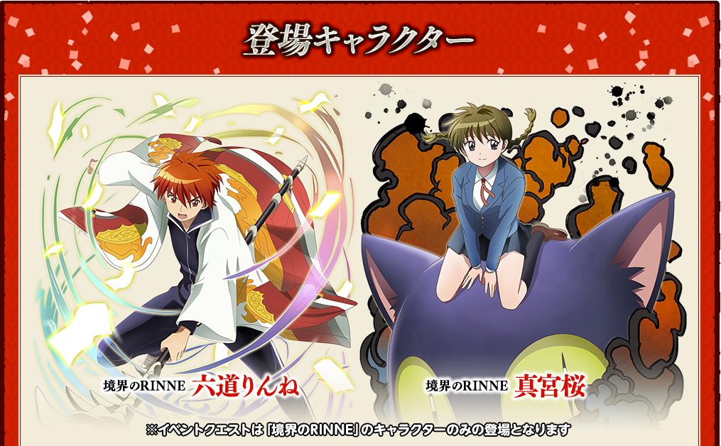 登場キャラクター「六道りんね」「真宮桜」