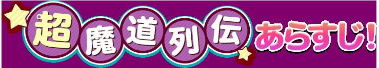 超魔道列伝あらすじ!