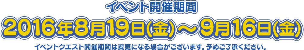 【イベント開催期間】2016年8月19日(金)〜9月16日(金)開催予定