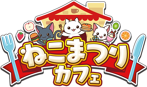 ねこまつりカフェ〜コロプラ初のコラボカフェ〜