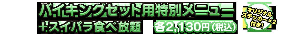 バイキングセット用特別メニュー+スイパラ食べ放題 各2,130円(税込) オリジナルステッカー×2付き!