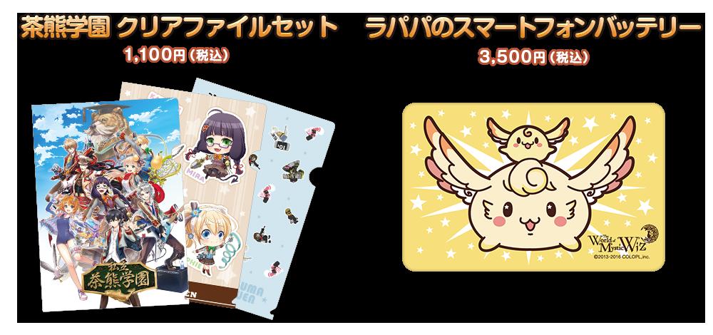 茶熊学園 クリアファイルセット 1,100円(税込) ラパパのスマートフォンバッテリー 3,500円(税込)