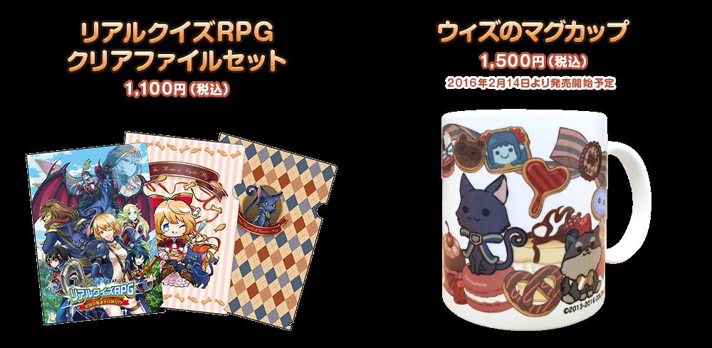 リアルクイズRPG 1,100円(税込) ウィズのマグカップ 1,500円(税込)