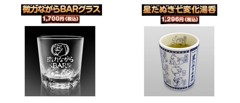 微力ながらBARグラス 1,700円(税込) 星たぬき七変化湯呑 1,296円(税込)