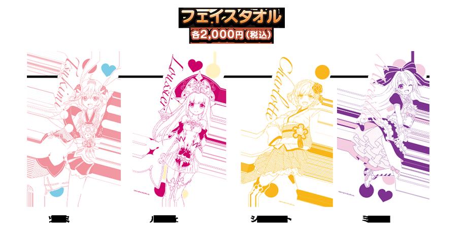 フェイスタオル 各2,000円(税込)