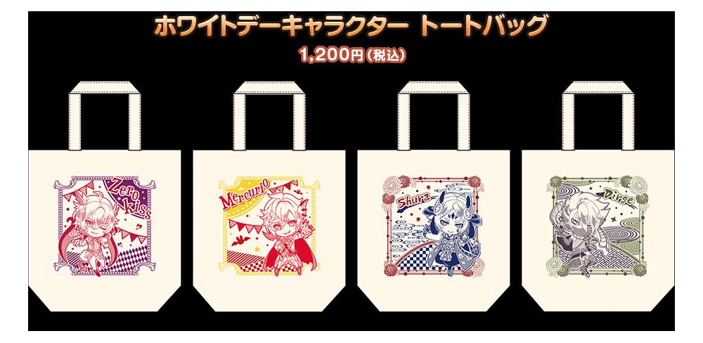 ホワイトデーキャラクタートートバッグ 1,200円(税込)