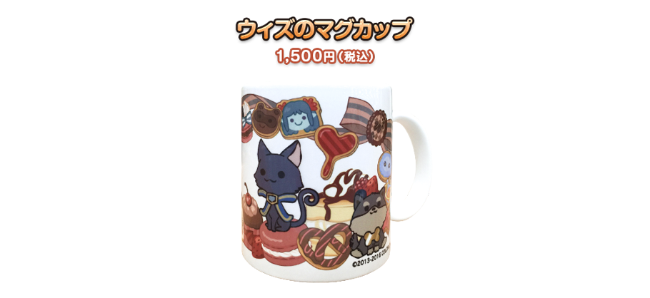 ウィズのマグカップ 1,500円(税込)