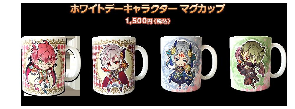 ホワイトデーキャラクターマグカップ 1,500円(税込)