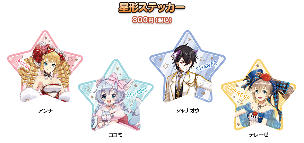 星形ステッカー 300円(税込)