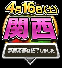 4月16日(土)関西
