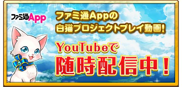 ファミ通App動画
