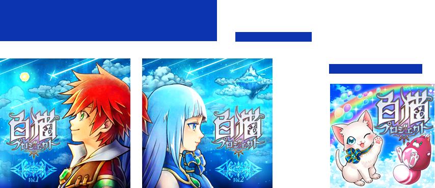 白猫プロジェクトオリジナルサウンドトラック vol.1/vol.2