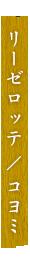 リーゼロッテ / コヨミ
