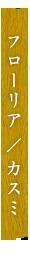 フローリア / カスミ