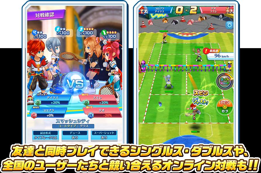 友達と同時プレイできるシングルス・ダブルスや、全国のユーザーたちと競い合えるオンライン対戦も!!
