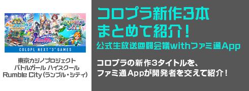 コロプラ新作3本まとめて紹介!公式生放送@闘会議withファミ通App