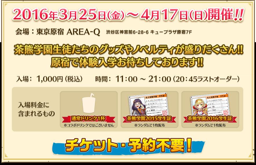 会場:東京原宿AREA-Q 渋谷区神宮前6-28-6 キュープラザ原宿7F