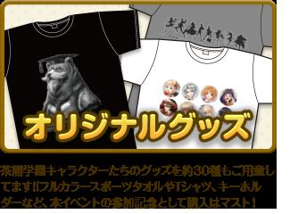 オリジナルグッズ 茶熊学園キャラクターたちのグッズを約30種もご用意してます!!フルカラースポーツタオルやTシャツ、キーホルダーなど、本イベントの参加記念として購入はマスト!