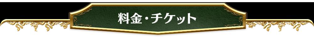 料金・チケット